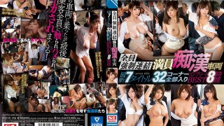 [OFJE-146] Everyone Is Forced To Fuck Together The Crowded Molester Train The Newest 7 Titles/32 Episodes Complete Greatest Hits Collection 8 Hours - R18