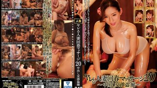 [CLUB-471] Fuckable Married Woman Rejuvenating Massage Therapists 20 Peeping On Creampie Negotiations - R18