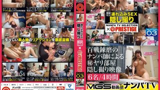 [NPV-019] NANPA TV x PRESTIGE Hidden Camera Take Home Sex Scenes SELECTION 03 For Those Viewers Who Are Bored With Normal AV Videos Amateur Girls In Raw Erotic Sex, Made Possible Only Through Peeping Cameras! - R18