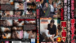 [EYS-030] We Went Picking Up Girls And Took Home A Fully Ripe Life Insurance Sales Lady She Dropped Her Guard And Let A Handsome Young Employee Take Her Home Hidden Camera Footage Of A Cute Little Old Lady Having Shameful Sex 2 - R18