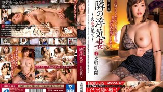 [XVSR-378] An Erotic Novel The Unfaithful Wife From Next Door - At The Ends Of Love And Marriage - Asahi Mizuno - R18