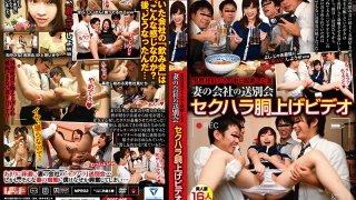 [POST-445] My Wife Became A Drunk Girl In Front Of Her Male Co-Workers A Video Commemorating My Wife's Farewell Sexual Harassment Office Party - R18