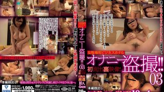 [BDSR-350] *Bonus With Streaming Editions Only* A Business Hotel For Women Only Masturbation Peeping!! 03 Footage Leaked For The First Time Ever! Super Select Big Tits Office Ladies 10 Ladies/4 Hours - R18