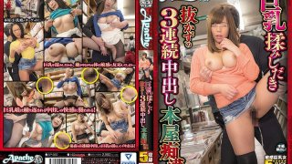 [AP-560] 3 Consecutive Big Tits Groping Dick Insertion Creampie Fucks By The Bookstore Molester - R18
