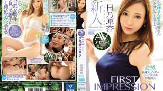 [IPX-180] First Impression 128 Quiet, Horny, Tall, And Slender Beauty With Big E-Cup Tits Her Porno Debut! An Hinohara - R18