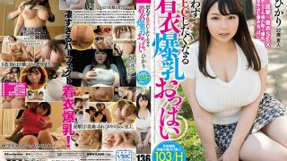 [URPW-038] [Clothed Colossal Tits] These Clothed Colossal Tits Are So Amazing You Will Find Yourself Hitting That REC Button Hikari - R18