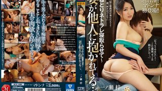[JUY-589] My Wife Is Being Held By Another Man... -Cheating Cuckold Affair- Azusa Ichinose - R18
