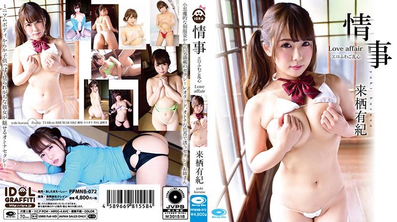 [PPMNB-072] Love Affair -Fluffy Erotic Madness- Yuki Kurusu - R18