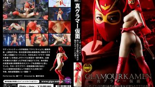 [GHOR-56] GLAMOURKAMEN The True Giant Balloon Titties Masked Woman The Pride! A Prideful And Beautiful Lady Of Justice Falls For An Evil Trap!! - R18