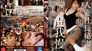 [JUY-605] She's Trying Not To Scream With Pleasure A Married Woman Company President Secretary This Is What Happened At The Company's 20th Anniversary Party, At The Home Of the Company President Tsubasa Hachino - R18