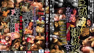 [CMC-206] A Big Tits Annihilation Breaking In History Women Sentenced To Filthy Titty Punishment - R18