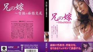 [NCAC-071] My Big Brother's Wife Immoral Sex - R18