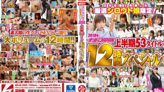 [NPJB-020] Super Selections Of Amateur Girls Only, A Japan Nationwide Discovery Project! 2018 First-Half NANPA JAPAN 53 Titles 12 Hour Special - R18