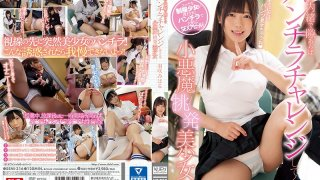 [SSNI-316] The Beautiful, Provocative Girl Who Secretly Challenges You With Panty Shots. Miharu Usa - R18