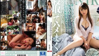 [MIDE-588] She's My Best Friend's Girlfriend But She Seems To Have A Thing For Me, So During Our Trip Together, I Cuckold Fucked Her And Banged The Shit Out Of Her Shoko Akiyama - R18