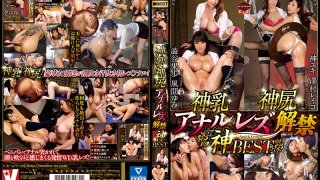 [VVVD-161] Godly Tits Godly Ass Anal Lesbian Debut Best Collection - R18