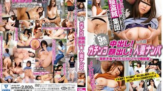 [JKSR-367] Real Creampies! Showing Faces! Picking Up Married Women In Omori - R18