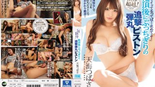 """[IPX-226] """"I Already Came! Stop It!"""" Continuous, Relentless Fucking After An Orgasm. Relentlessly Fucking A Pussy That Just Came And Forcing Her To Have Another Orgasm! Tsubasa Amami - R18"""