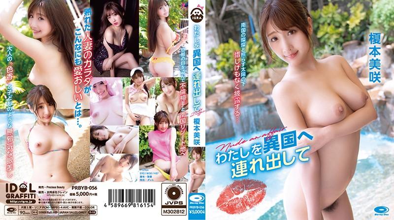 [H-706PRBYB00056] NUDE An Affair. Take Me To A Foreign Country. Misaki Enomoto - R18