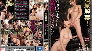 [VICD-389] Golden Showers! Lusty Lesbians Getting Covered In Piss, Mio Kimijima & Yui Hatano - R18