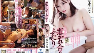 [ADN-194] Office Affair. 2 People Who Are Attracted To Each Other. Sana Matsunaga - R18