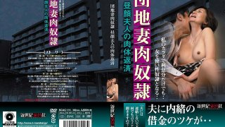 [NCAC-111] A Sex Slave Apartment Wife How A Horny Housewife Pays Her Debts With Her Body One Afternoon - R18