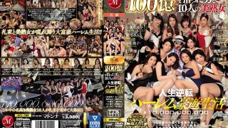 [JUY-703] A Masterpiece Celebrating Madonna's 15th Anniversary!! Jumbo Dream Collaboration!! 10 Beautiful Mature Women And A Man Who Picked Up 100 Million Dollars. Extravagant, Reversal-Of-Fortune Harem Life - R18