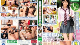 [MDB-982] Creampie Raw Footage Sex With A Schoolgirl One the Way Home After Swim Team Practice 2 - R18