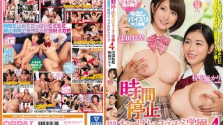 [PPPD-733] Time-Stopping, Titty-Copping School Days 4 A Screaming, Creaming, Raping Panic Ensues! Hikari Sakuraba Yuri Fukada - R18