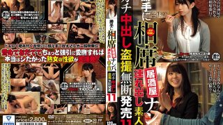 [ITSR-064] We Barged In To A Sit-Together Izakaya Bar To Go Picking Up Girls We Took Home An Amateur Housewife For Hardcore Creampie Peeping And Filming, And We Sold The Footage Without Permission 11 - R18