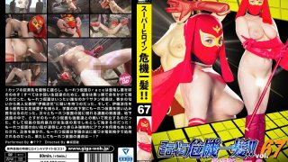 [THP-67] Super Hero Girl - The Critical Moment!! Vol.67. The Beautiful, Fierce Masked Hero, Grace - R18