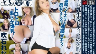 [CAPI091] (VR) The Sex Adventures Of Working Women - Contract With The Big Titted Life Insurance Saleswoman - Rena Fukiishi - R18