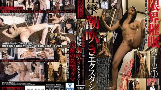 [SRED-001] Hypnotism RED Hypnotism To The Limit Chie Aoi 1 Spasmic Squirting Ecstasy - R18