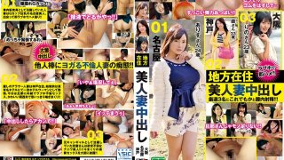 [VNDS-7082] Local Beautiful Married Woman Creampie - R18