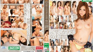 [MDB-833] Exquisite Sex With Women With Perfect Bodies 4 Hour BEST 50 Super Select Beauties - R18