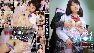 [PARATHD02156] The Filthy Record Of A Private Tutor Preying On High School Girls And Their Huge Tits - R18