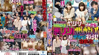 [AKID-055] College Girl Babes Only The Leader Of A Slut Club At A Famous Private College is Getting Down At The After Party To Welcome New Members! She's Getting Shit-Faced Drunk! Ultra Huge Tits! This Video Brings Back Memories Of When We All Fucked These College Girl Babes Welcoming Party NTR Kana (20 Years Old, H Cup Titties, No Boyfriend) Nami (20 Years Old, I Cup Titties, Has A Boyfriend) - R18