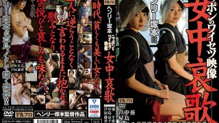 [HTMS-126] A Henry Tsukamoto Production Japanese Filthy Videos The Sad Elegy Of A Housemaid - R18