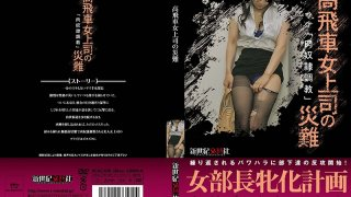[NCAC-040] Misfortune Cums To An Arrogant Lady Boss - R18
