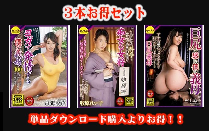 [STCEAD-027] [Special Value Combo] My Stepmom Is Getting Hot And Horny During Yoga A Slut Madam Who Puts Her Body On The Line My Stepmom Has A Sensual Big Ass Ryoko Miyabe Reiko Makihara Ryoko Murakami - R18