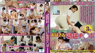 [MOKO-006] Double Take Of Fully Mature Aunt!? When I Showed My Hotel Masseuse Aunt My Hard Cock... - R18