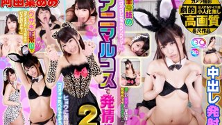 [GOPJ-078] Dramatic High Picture Quality. Turned On By Animal Costumes!? 2 'I Want To Lick You, Woof Woof!' She Licks Your Whole Body Then Changes Into A Leopard To Suck And Fuck Wildly... 'Roar! I'm Going Eat You!' - R18