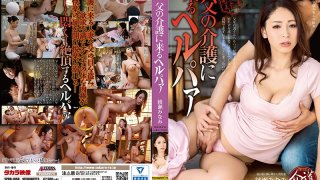 [SPRD-1068] Helper Comes To Take Care Of My Dad Minami Ayase - R18