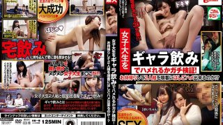 [HEZ-031] We See If We Can Really Fuck Girls If We Pay Them To Drink With Us! Can We Take Them Home And Fuck 2 Girls One After Another!? - R18