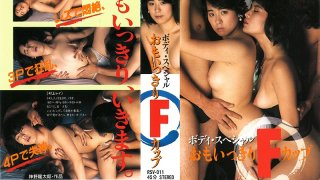 [RSV-011] All About Her F-Cup Tits. Rei Murakami - R18
