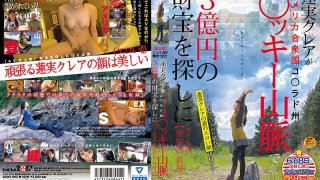[SDMU-903] [First Time In History] There's Never Been Porn Like This!! Kurea Hasumi Goes To The Rocky Mountains In Colorado, USA To Find A 3-Million-Dollar Treasure [The Shocking Finale] - R18