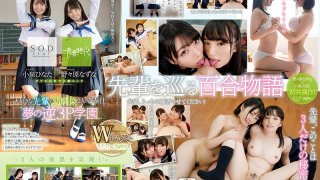 [SDAB-087] Nazuna Nonohara x Hinata Koizumi SOD Star x Passionate Youth Double Stars These 2 Childhood Friends Gave Their Favorite Boy Some Horny Hospitality A Dream-Cum-True Reverse Threesome Academy - R18
