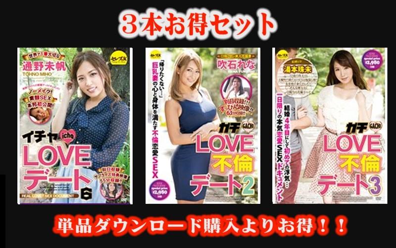 [STCESD-054] [Special Value Combo] Lovey Dovey Love A Serious Adultery Date Miho Tono Lena Fukiishi Tamami Yumoto - R18
