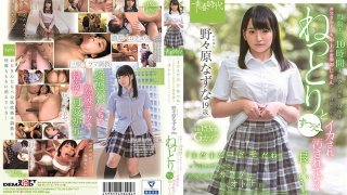 [SDAB-075] 'You're Still A Kid', They Tell Me, But Under My Uniform, My Body Is All Grown. Nazuna Nonohara, 19 Years Old. 10 Hours Till Curfew. She Spends The Whole Day Getting Her Innocent Body Defiled By A Perverted Middle-Aged Man Who's Even Older Than Her Father - R18
