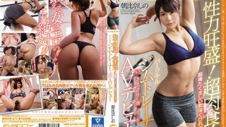 [EBOD-672] High Sex Drive! Super Aggressive! Strong, Limber Body With A Small Waist. A Personal Gym Trainer Who Orgasms Suddenly Makes Her Porn Debut. Shino Asahina - R18